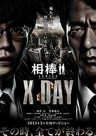 「相棒シリーズ X DAY」のポスター完成!「相棒シリーズ X DAY」