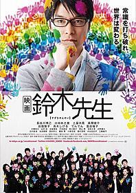 映画版「鈴木先生」の本ビジュアル