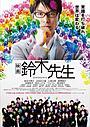 生徒たちの手形が虹に! 「鈴木先生」本ビジュアル解禁