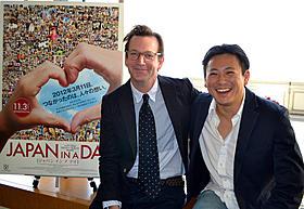 フィリップ・マーティン監督と成田岳監督「JAPAN IN A DAY ジャパン イン ア デイ」