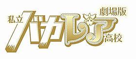 興行収入2億円を突破した「劇場版 私立バカレア高校」「劇場版 私立バカレア高校」