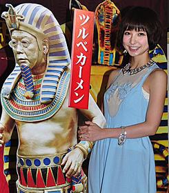ツタンカーメン展160万人突破を祝った篠田麻里子