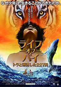 壮大な物語をイメージさせるポスタービジュアル「ライフ・オブ・パイ トラと漂流した227日」