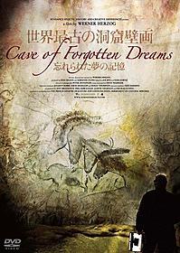 「世界最古の洞窟壁画 忘れられた夢の記憶」DVDジャケット「戦場からの脱出」