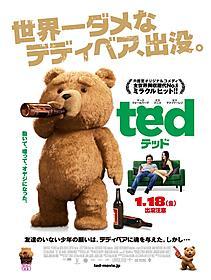 こんなにかわいいテディベアが…「テッド」