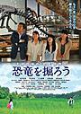 大和田伸也の初監督作「恐竜を掘ろう」予告編&ポスター公開