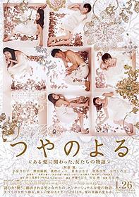 「つやのよる ある愛に関わった、女たちの物語」 ポスタービジュアル「つやのよる ある愛に関わった、女たちの物語」