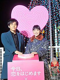 1200人のファンから祝福された武井咲と松坂桃李「今日、恋をはじめます」