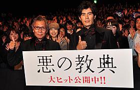 舞台挨拶に立った伊藤英明と三池崇史監督「悪の教典」