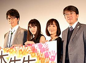 完成披露試写会に出席した長谷川博己、臼田あさ美、 富田靖子、河合勇人監督「映画 鈴木先生」