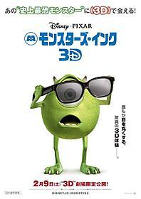「モンスターズ・インク 3D」ポスター「モンスターズ・インク」