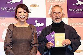トークショーを行った鈴木敏夫氏と松任谷由実「魔女の宅急便」