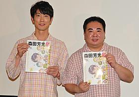 パジャマ姿で森田芳光監督をしのんだ 佐々木蔵之介と塚地武雅「間宮兄弟」