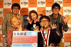 東京スカイツリーで初めて行われた ラジオの公開収録に参加したキャイ~ン