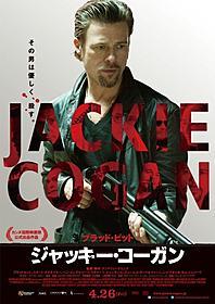 「ジャッキー・コーガン」ポスター「ジャッキー・コーガン」
