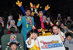 小林星蘭ちゃんと谷花音ちゃんも登場「映画かいけつゾロリ だ・だ・だ・だいぼうけん!」
