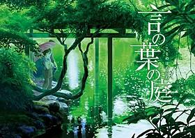 新海誠監督最新作「言の葉の庭」「恋」