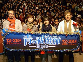 クリスマスイブにもかかわらず客席は大盛況「青の祓魔師(エクソシスト) 劇場版」