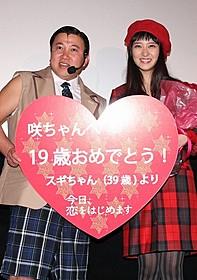 武井咲の誕生日を祝ったスギちゃん「今日、恋をはじめます」