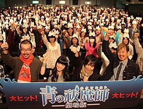 「青の祓魔師(エクソシスト) 劇場版」 が全国183スクリーンで公開「青の祓魔師(エクソシスト) 劇場版」