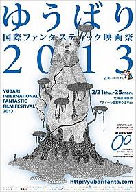 「ゆうばり国際ファンタスティック映画祭2013」ビジュアル
