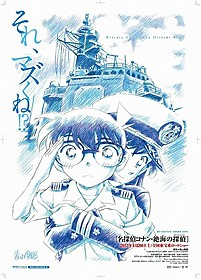 名探偵コナンがイージス艦で大活躍「名探偵コナン 11人目のストライカー」