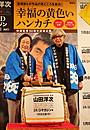 """山田洋次、一貫した題材は""""家族"""" 監督50周年DVDマガジン創刊"""