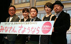 中村義洋監督と濱田岳、5度目のタッグ「みなさん、さようなら」