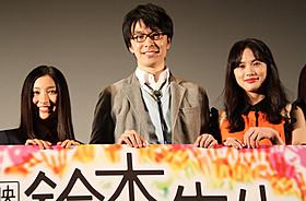 「映画 鈴木先生」初日挨拶に立った(左から) 土屋太鳳、長谷川博己、臼田あさ美「映画 鈴木先生」