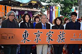 新成人を祝福した山田洋次監督ら「東京家族」