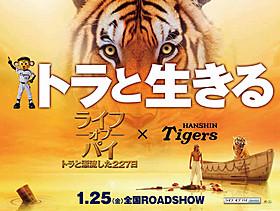 阪神のトラッキーがハリウッド映画ポスターに初登場!「ライフ・オブ・パイ トラと漂流した227日」