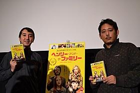 (左から)映画談義に花を咲かせた黒田勇樹&入江監督「ヘンリー・アンド・ザ・ファミリー」