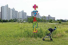 公開日が5月18日に変更された「中学生円山」「中学生円山」