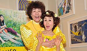 黄色い衣装で登場した林家ぺー&パー子夫妻「きいろいゾウ」