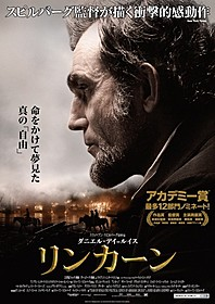 「リンカーン」ポスター「リンカーン」