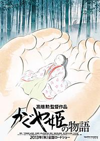 公開が秋に延期されたことが発表 された高畑勲監督作「かぐや姫の物語」「かぐや姫の物語」