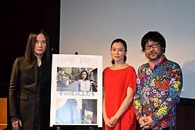 初日舞台挨拶を行った(左から) 辻仁成、坂井真紀、倉本美津留「その後のふたり」