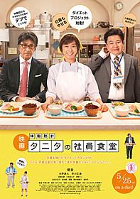 優香にとって7年ぶりの映画主演作!「体脂肪計タニタの社員食堂」
