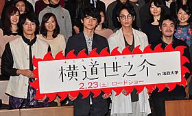 吉田修一氏の母校で試写会イベント「横道世之介」