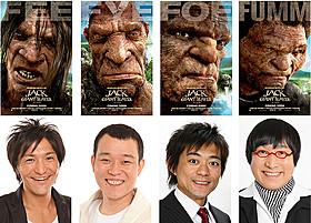 実写版でもいける? 不細工な巨人の吹き替えに挑戦する真栄田、千原、博多、山里「ジャックと天空の巨人」