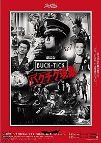 「BUCK-TICK」劇場版が2部作で公開「i & i」