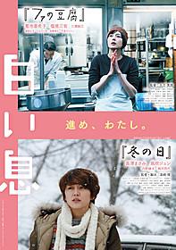 3月2日に公開される「白い息」「ファの豆腐」