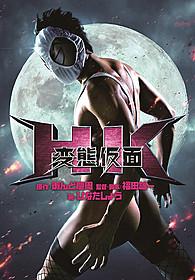 まさかの映画化に続き、ノベライズ版も発売「HK 変態仮面」