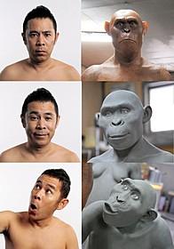 撮影時の岡村隆史と復元途中の猿人の顔 (上から父親、母親、子どもの表情)