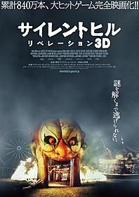 「サイレントヒル リベレーション3D」ティザーポスター「サイレントヒル」