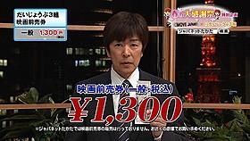 本物の番組さながら、高田社長が「だいじょうぶ3組」を紹介「だいじょうぶ3組」