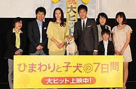 女優犬イチも応援に駆けつけた公開初日「ひまわりと子犬の7日間」