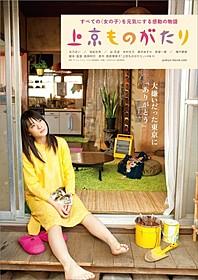 「上京ものがたり」のポスター「上京ものがたり」