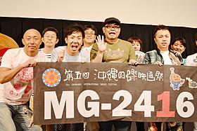 香川・丸亀が舞台の地域発信映画「MG-2416」