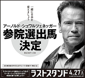 「一緒に日本を変えましょう」とのシュワからのメッセージ「ラストスタンド」